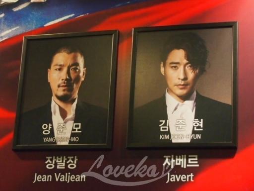2015韓国レミ-バルジャン&ジャベ