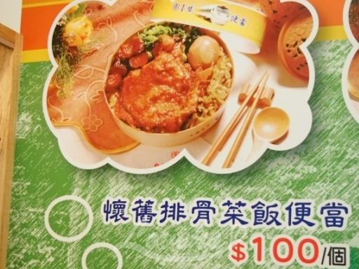 台鉄弁当本舗-排骨菜飯弁当