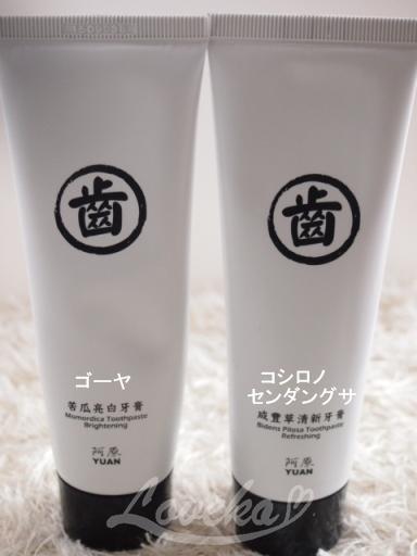 阿原-ゴーヤ&コシロノセンダングサ歯磨き