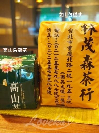 林茂森茶行-お茶2