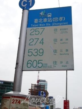 林茂森茶行-バス1