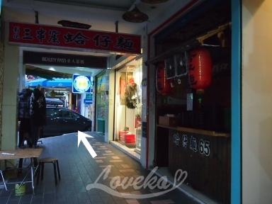 三串窟蛤仔麺-行き方5