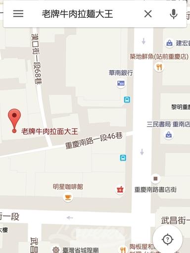 台北アプリ-Googleマップ5