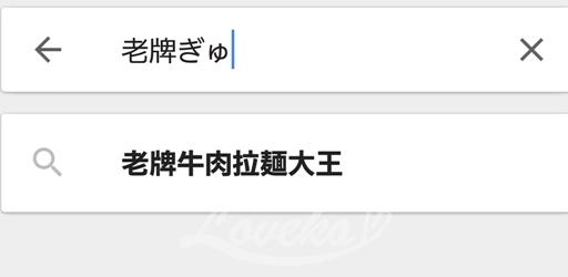 台北アプリ-Googleマップ2