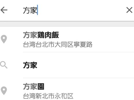 台北アプリ-Googleマップ6