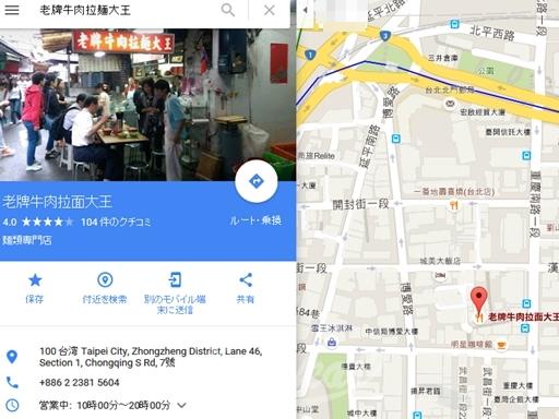 台北-Googleマップ2