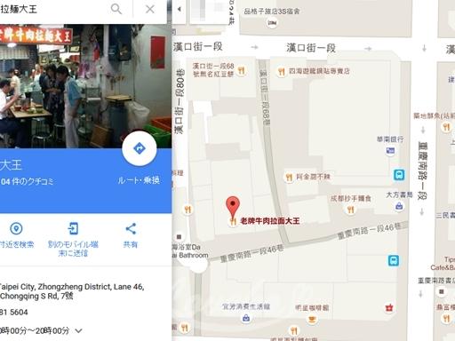 台北-Googleマップ3