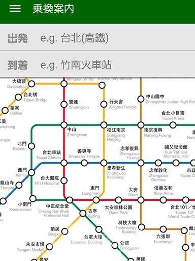 台北アプリ-地下鉄2