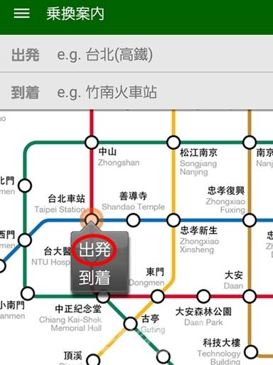 台北アプリ-地下鉄3