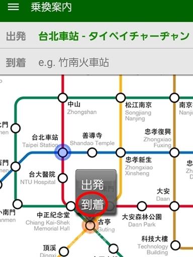 台北アプリ-地下鉄4