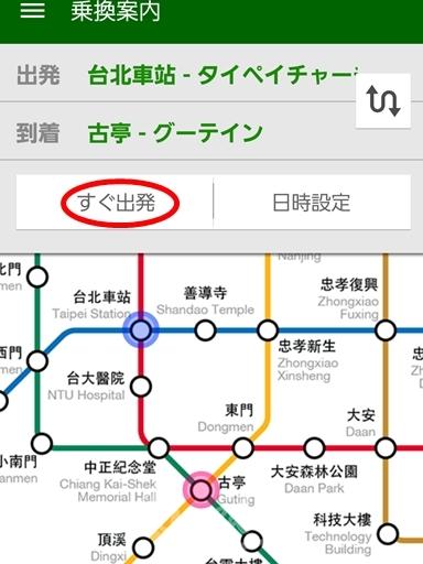 台北アプリ-地下鉄5