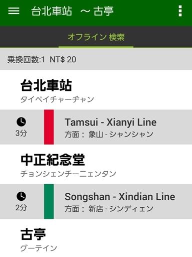 台北アプリ-地下鉄6
