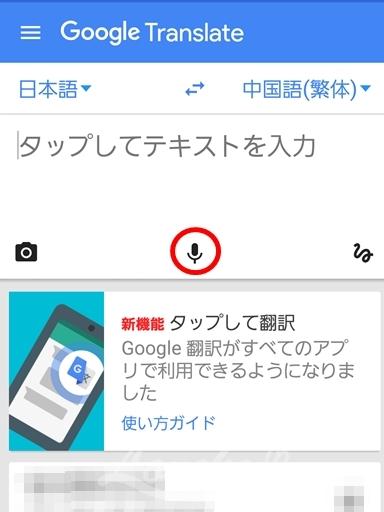 台北アプリ-Google翻訳2