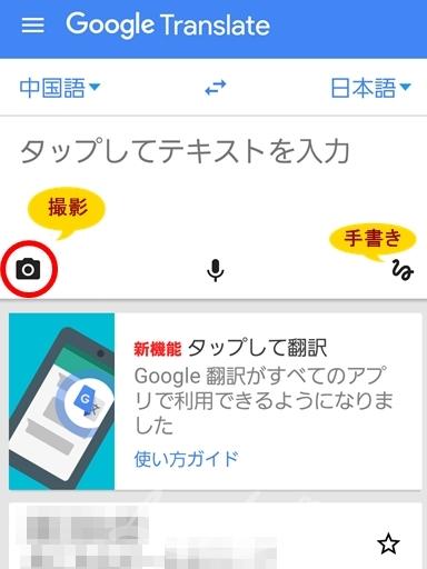 台北アプリ-Google翻訳4