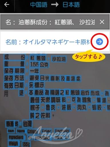 台北アプリ-Google翻訳7