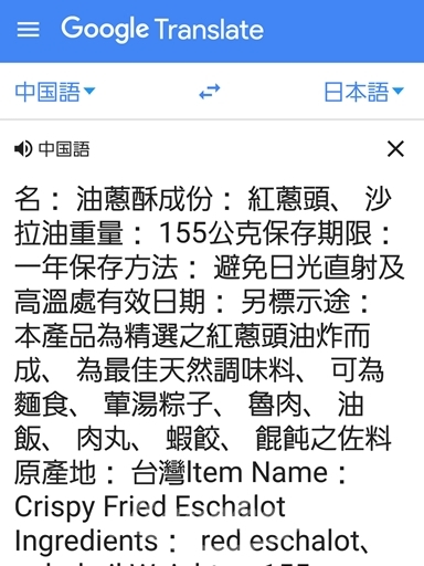 台北アプリ-Google翻訳8