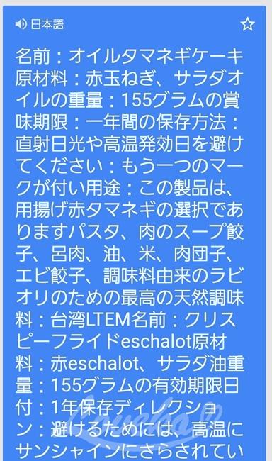 台北アプリ-Google翻訳9