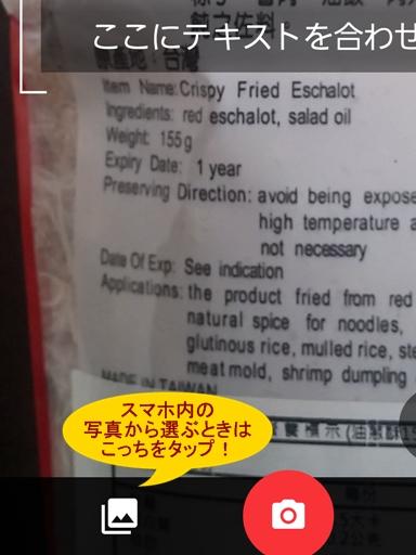 台北アプリ-Google翻訳10