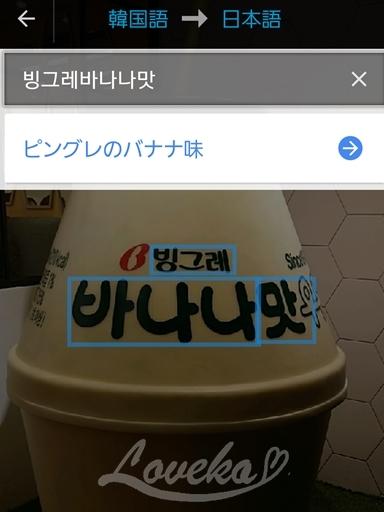 台北アプリ-Google翻訳13