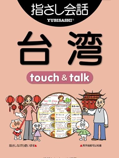 台北アプリ-指さし会話1