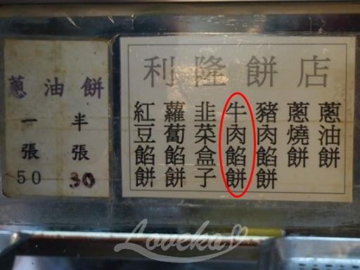利隆餅店-メニュー1