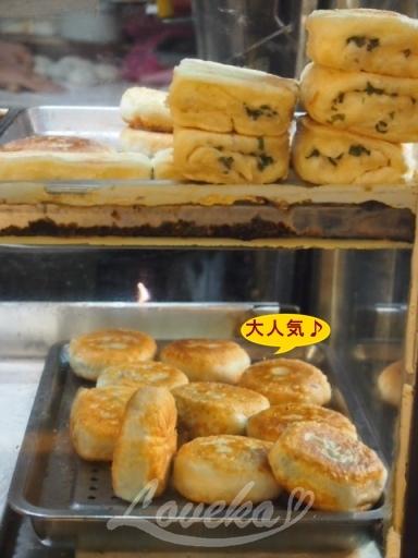 利隆餅店-メニュー2