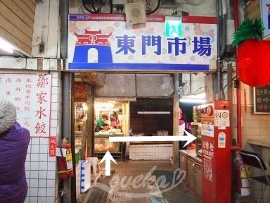 利隆餅店-行き方5