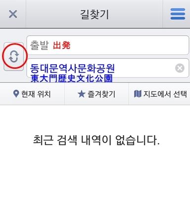 Daumアプリ-バス7