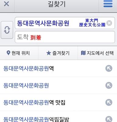 Daumアプリ-バス8