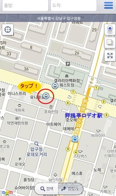 Daumアプリ-バス9