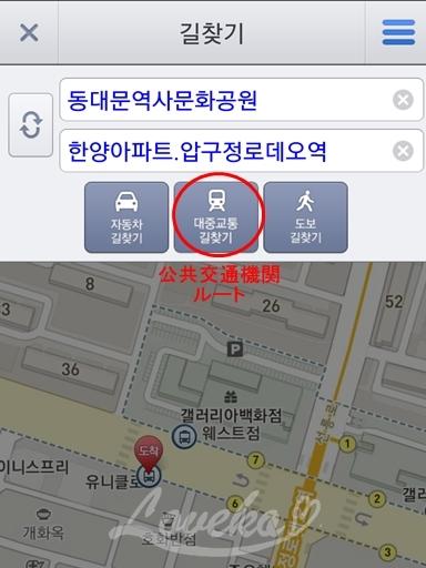 Daumアプリ-バス11