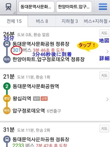 Daumアプリ-バス12