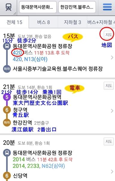 Daumアプリ-バス18