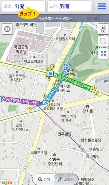 Daum地図アプリ-バス入力1