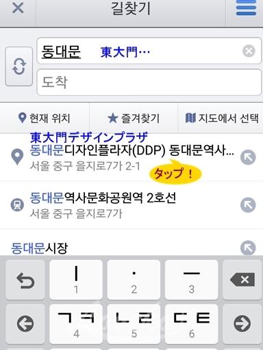 Daum地図アプリ-バス入力2