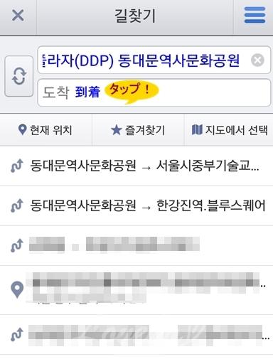 Daum地図アプリ-バス入力3