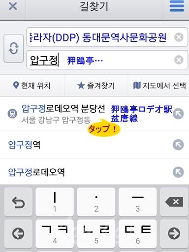 Daum地図アプリ-バス入力4