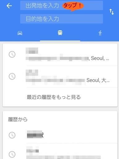 Googleマップ-ソウルバス3