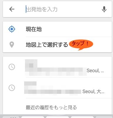 Googleマップ-ソウルバス4