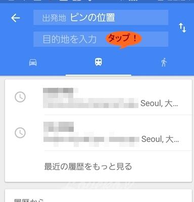 Googleマップ-ソウルバス6