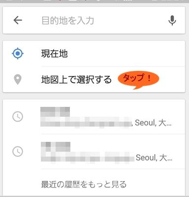 Googleマップ-ソウルバス7
