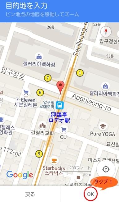 Googleマップ-ソウルバス8