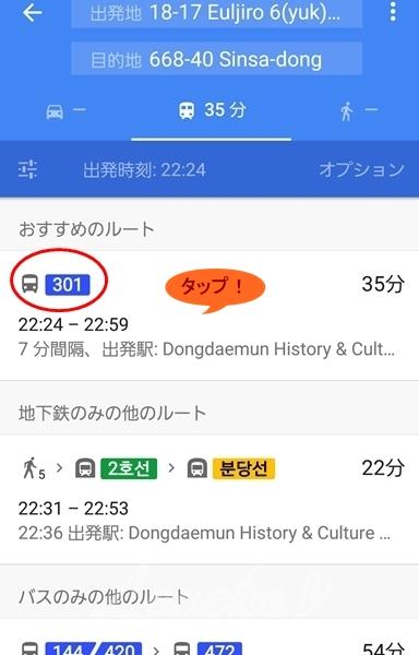 Googleマップ-ソウルバス9