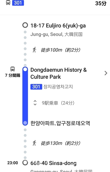 Googleマップ-ソウルバス11