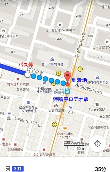 Googleマップ-ソウルバス14