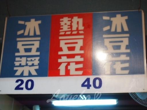 東門豆花-メニュー