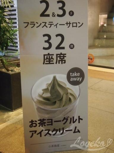 小茶栽堂-外観2