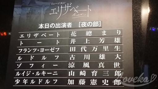 エリザベート2016-千秋楽2