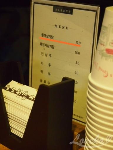 葡萄園参鶏湯-テーブル