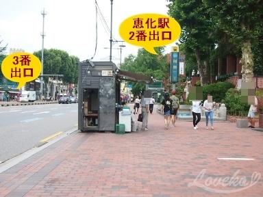 葡萄園参鶏湯-バス行き方
